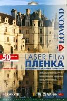 Lomond 0703415 Пленка для цветных лазерных принтеров прозрачная А4 ,50л. 100 мкм