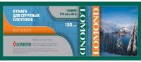 Lomond 1202092 (XL Matt Paper)- Ролик ,матовая ,A0 914мм*50,8 мм, 180 г/м2, 30 метров.