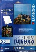 Lomond 2710003 Самоклеящаяся Белая пленка  для струйных принтеров  A4, 100мкм,25л.